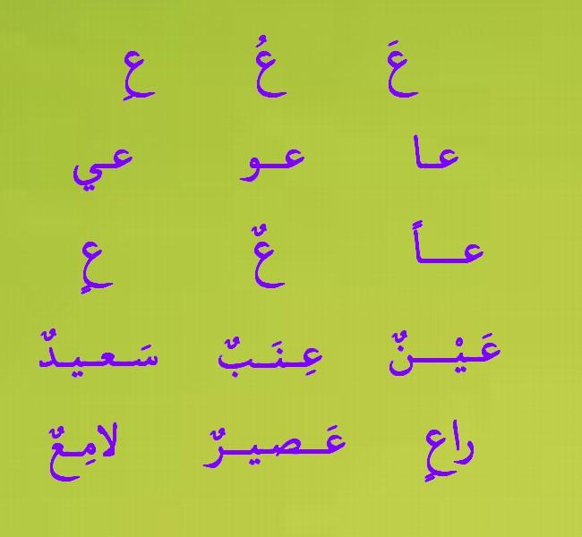 Vocabulaire arabe A10