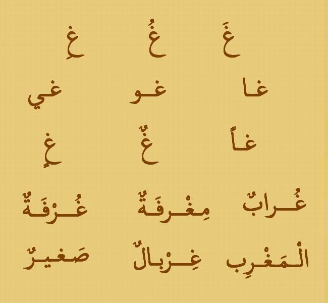 Vocabulaire arabe Eeea_a10