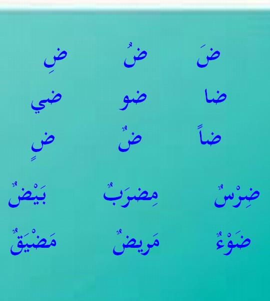 Vocabulaire arabe Euoya_10