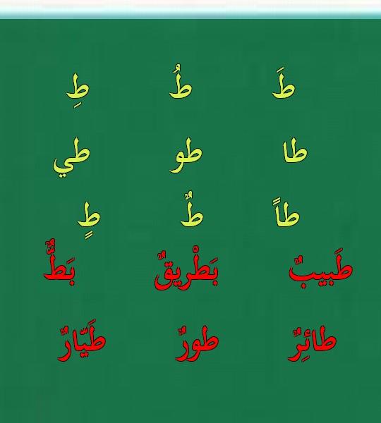 Vocabulaire arabe Ia_ua_10