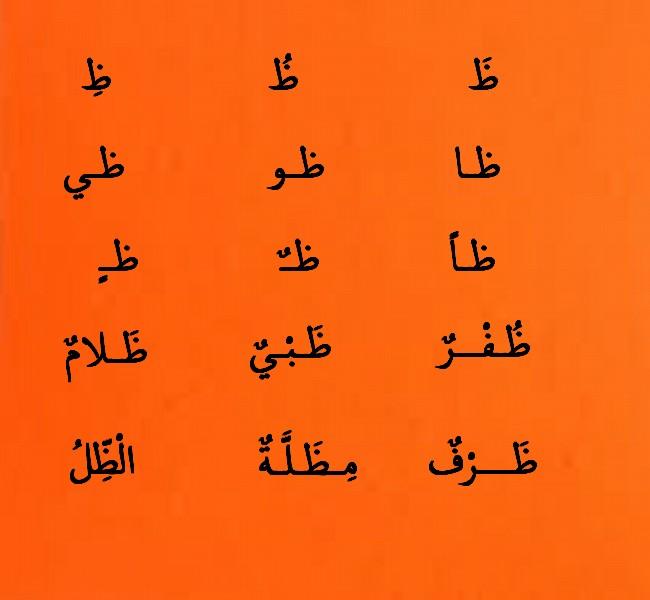 Vocabulaire arabe Ooaiio10