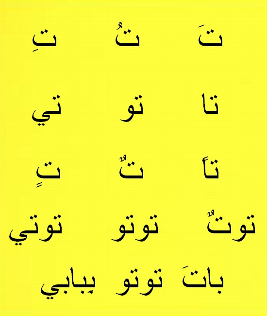 Vocabulaire arabe Ouou1110