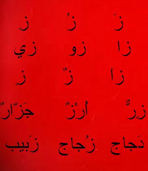 Vocabulaire arabe Ouzous11