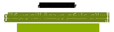 القرآن شفاء ورحمة ** القرآن شفاء ورحمة 2hflv210