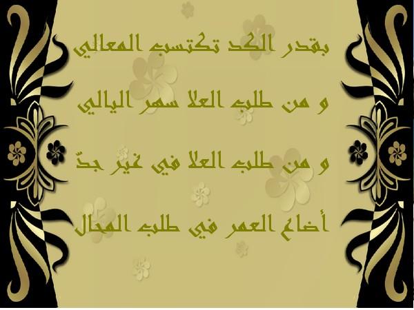 ديوان الإمام الشافعي _oo_ia10