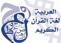 L'importance de la langue Arabe en Islam Cx10