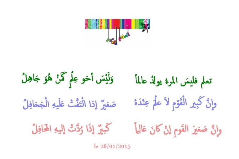 ديوان الإمام الشافعي Deaa_a10