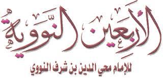 40 Hadith An Nawawi Ffrff10