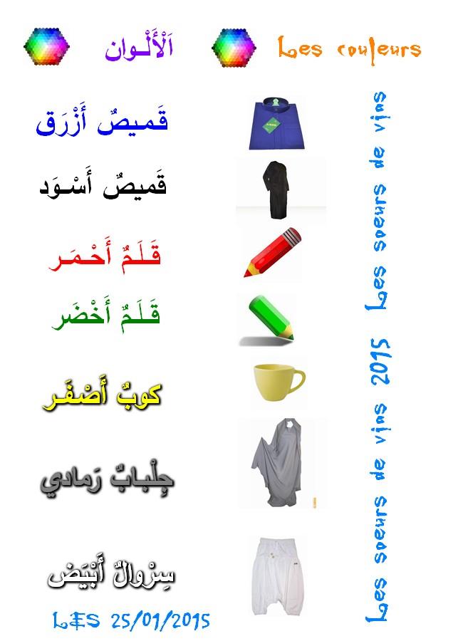Cours de Arabia Fiche_13