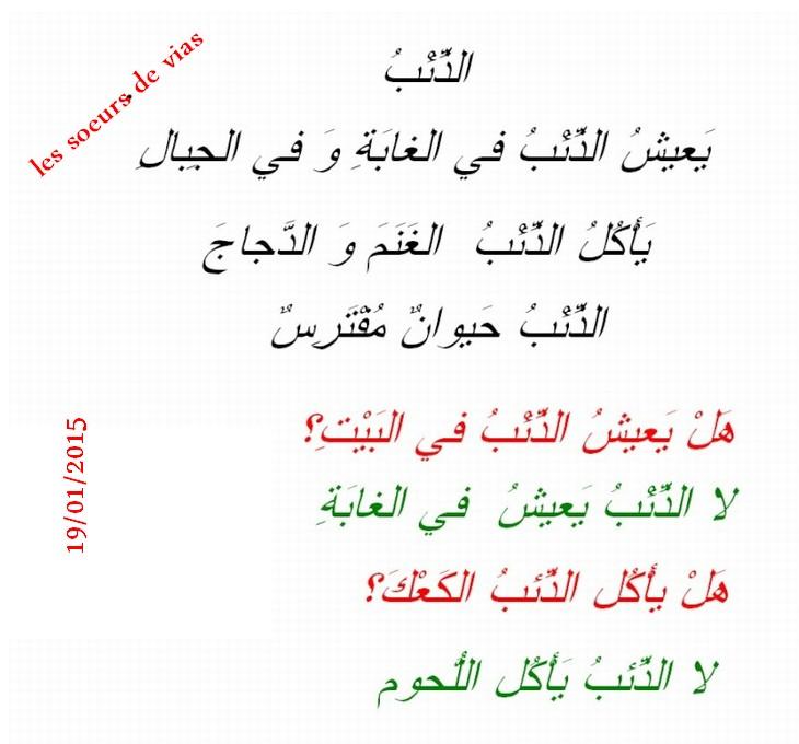 Cours de Arabia I_oo7710