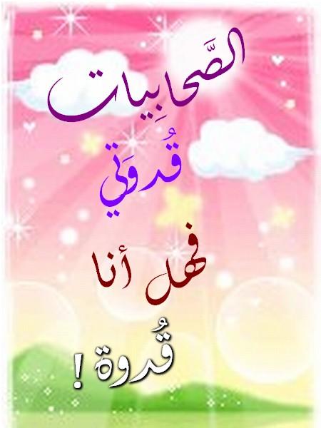 الصَّحابِيات Ieu10