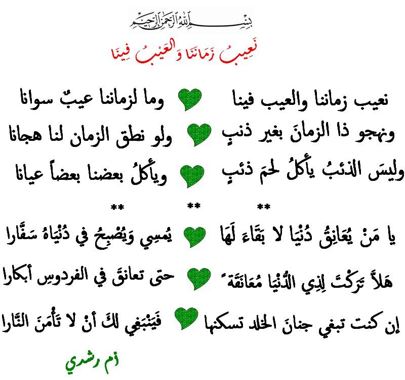 ديوان الإمام الشافعي O_a11