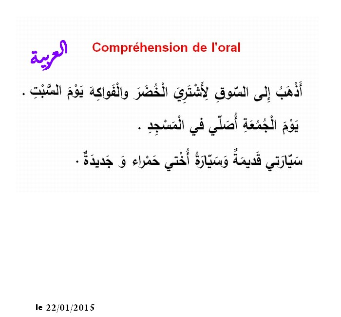 Cours de Arabia Oa10