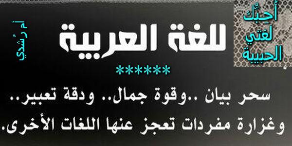 أُحبُّك لُغتي العربية Oa_o_o12