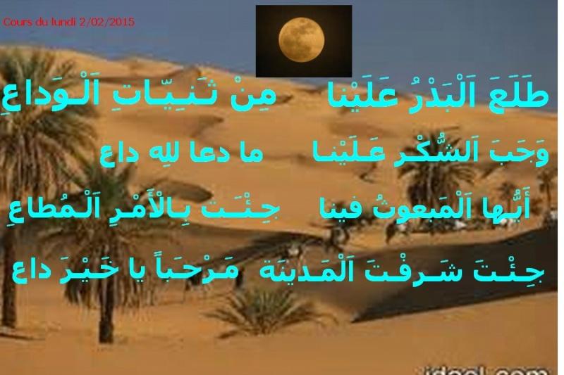 Cours de Arabia Oeeoee10