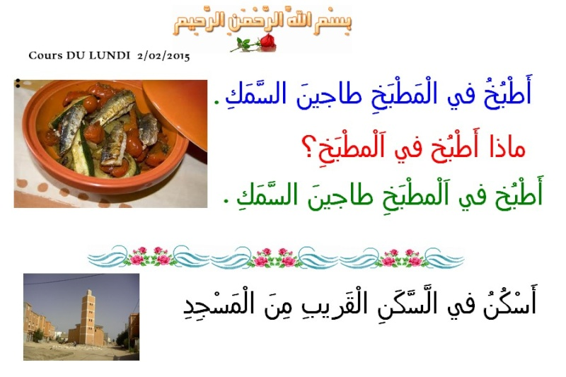 Cours de Arabia Oeoi_o10