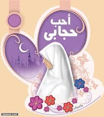 Ma pudeur, ma fierté. mon hijab Ppp10