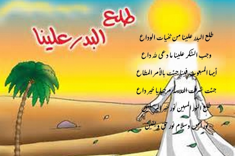 Cours de Arabia Tala3a10