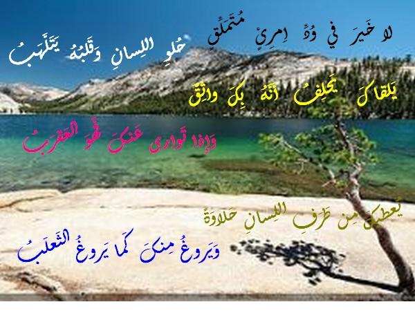 ديوان الإمام الشافعي Ueaeue10