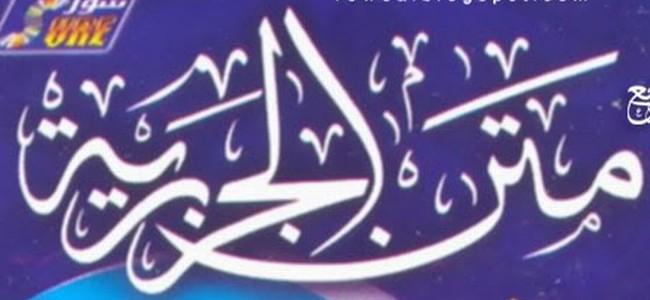 متن الجزرية للإمام ابن الجزري  Wwww1110
