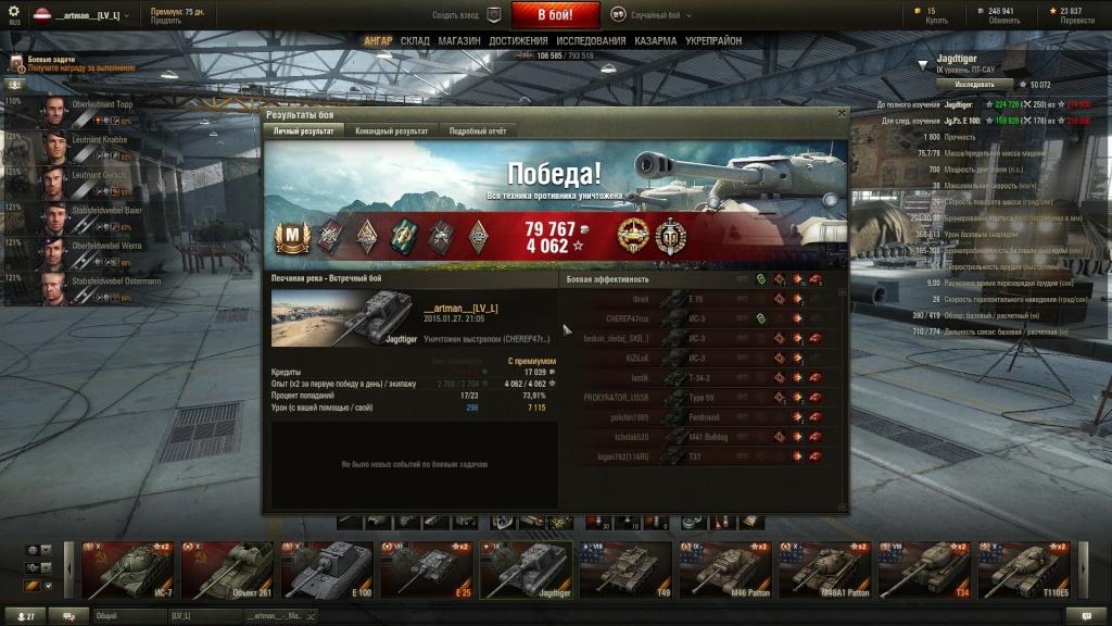 (Master) Jagdtiger Shot_020