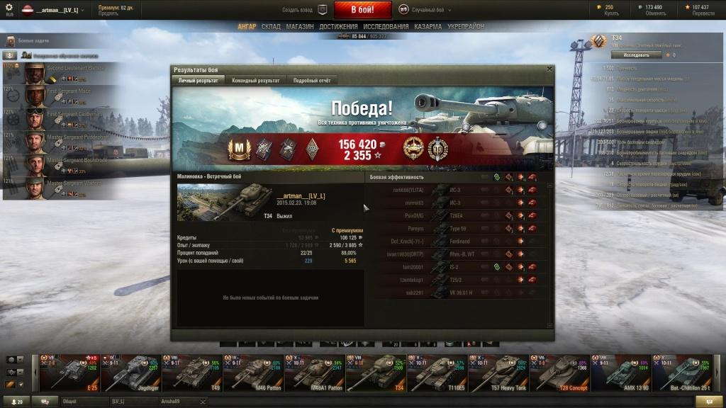 (Master) T34 Shot_116