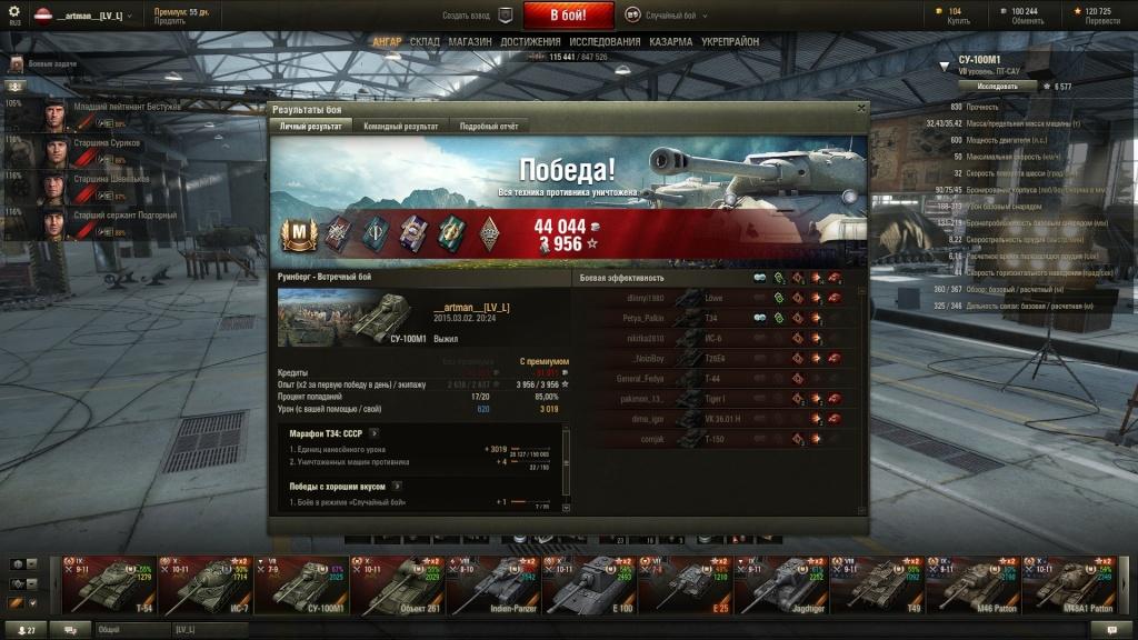 (Master) СУ-100М1 Shot_119