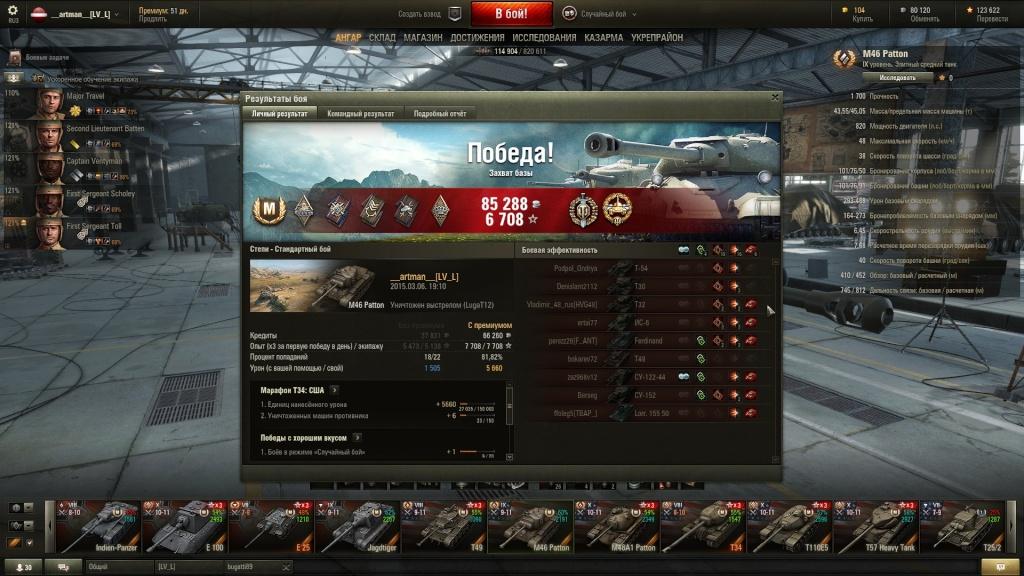 (Master) M46 Patton Shot_121