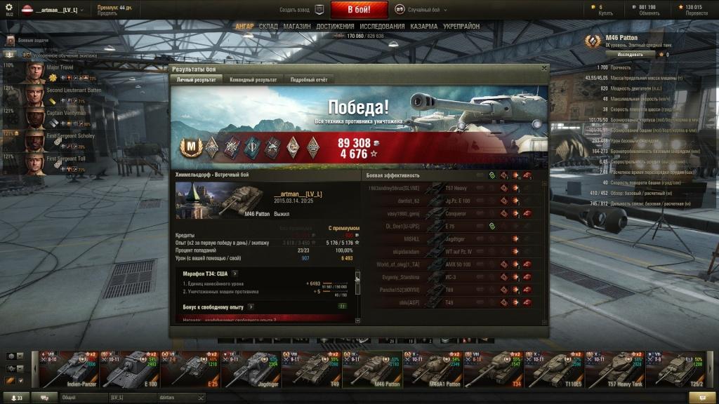 (Master) M46 Patton Shot_127