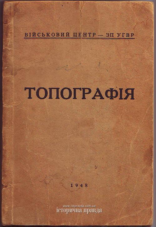 Українська  Повстанська Армія 119