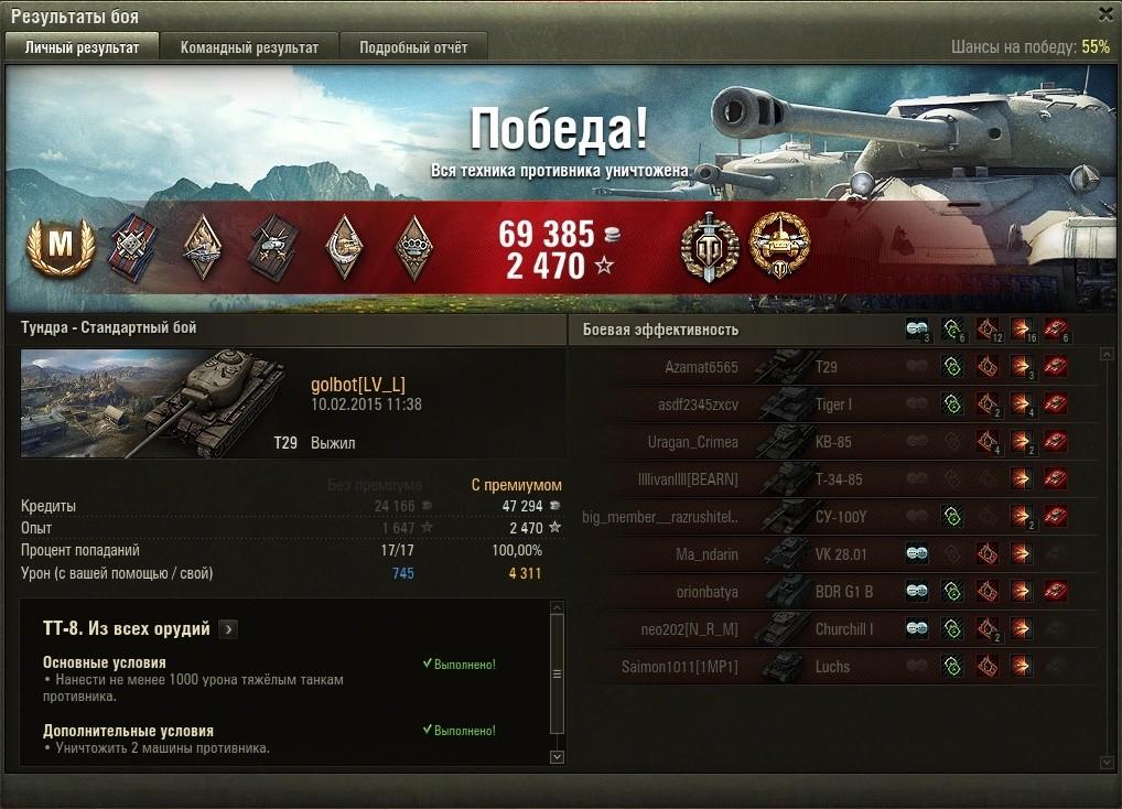 T29 Master №10+ Shot_314