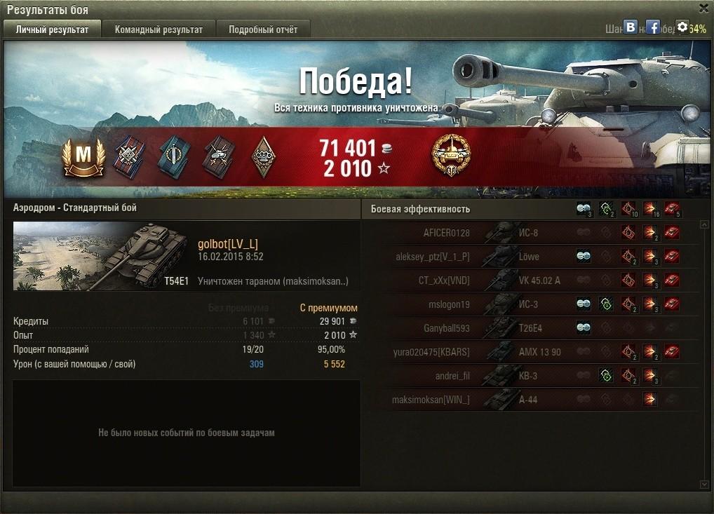 (Master) T54E1 Shot_315