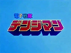 Topic Mecha Super Sentai - 1979 / 1988 250px-10