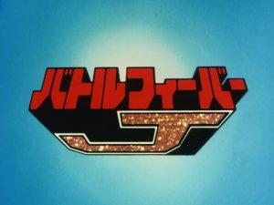 Topic Mecha Super Sentai - 1979 / 1988 Battle10