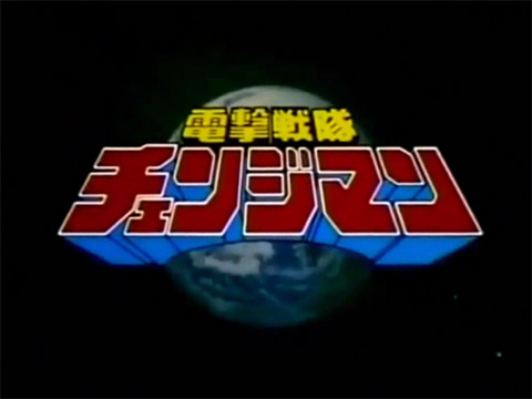 Topic Mecha Super Sentai - 1979 / 1988 Change10