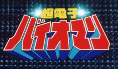 Topic Mecha Super Sentai - 1979 / 1988 Choude10