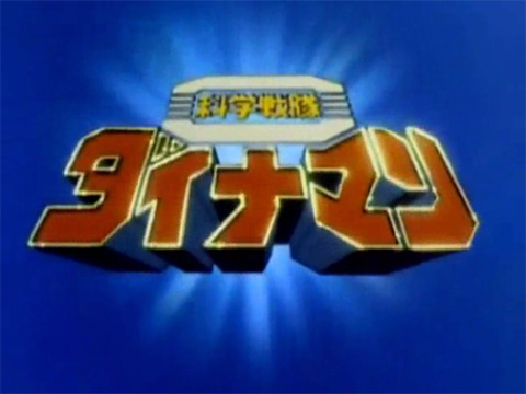 Topic Mecha Super Sentai - 1979 / 1988 Dynama10