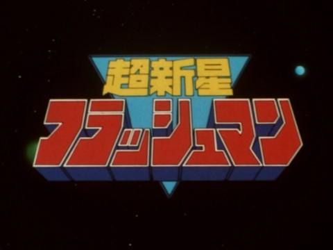 Topic Mecha Super Sentai - 1979 / 1988 Flashm10