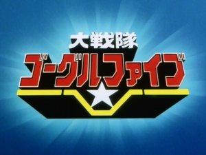 Topic Mecha Super Sentai - 1979 / 1988 Goggle11