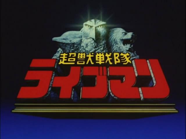 Topic Mecha Super Sentai - 1979 / 1988 Livema10