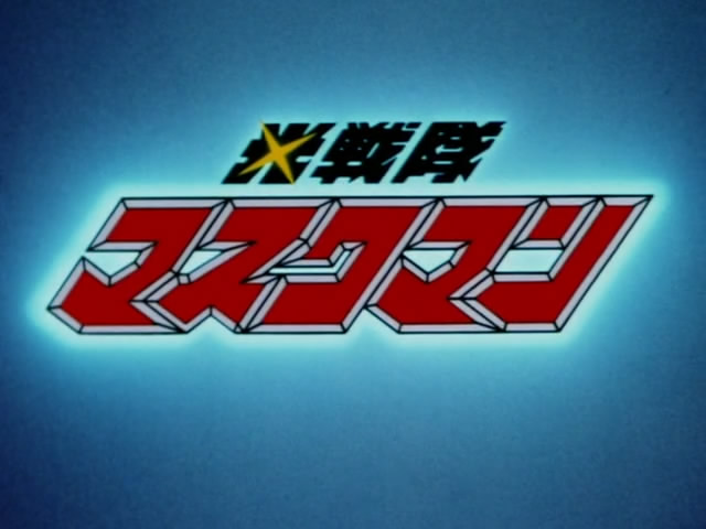 Topic Mecha Super Sentai - 1979 / 1988 Maskma10