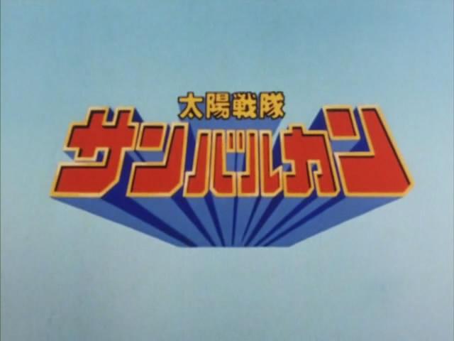 Topic Mecha Super Sentai - 1979 / 1988 Sunvul10