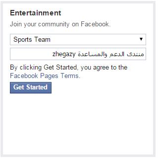 شرح طريقه عمل تعليقات الـ facebook من خلال الموقع 1w1w310