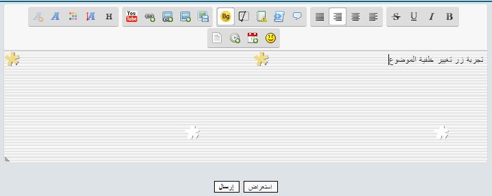 حصريا اضافة زر في صندوق ماسي لتغيير خلفية تلقائيا مقدم من Gta_Cena95  3310