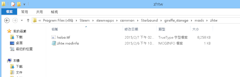 Starbound 在聊天視窗使用中文字型 Zhtw10