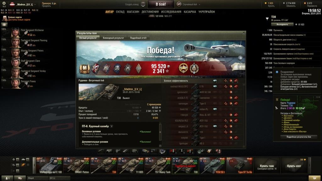 (Master) T30 Shot_024