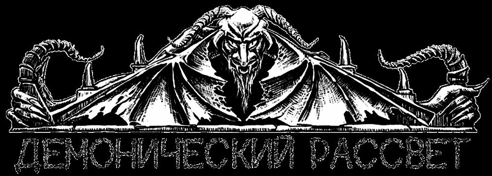 Demonic Dawn 1110