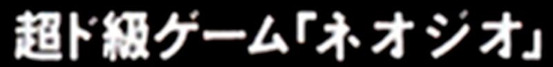 Neo-Geo ARTS Texte10