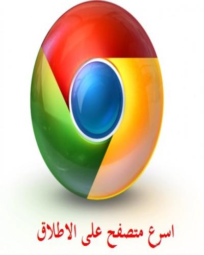 الإصدار الأخير من المتصفح الأقوى والأسرع Google Chrome 40.0.2214.111 Stable بآخر التحديثات للنواتين 32 بت و 64 بت - تحميل مباشر على سيرفرات متعددة برامج الكمبيوتر إضافة رد 5d930510