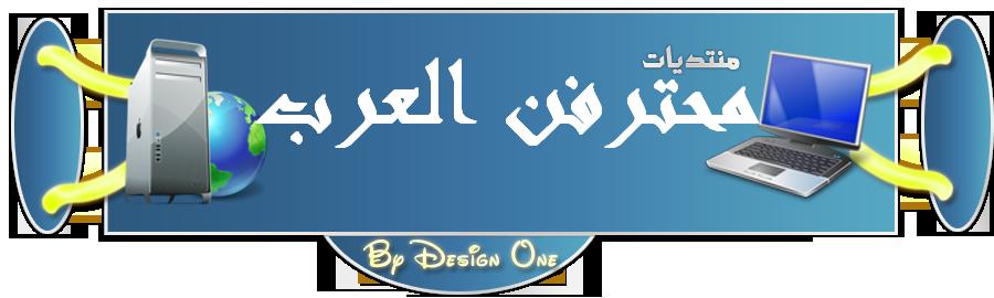 منتدي محترفن العرب
